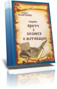 Сборник притч и афоризмов в помощь коучу, психологу, тренеру, преподавателю