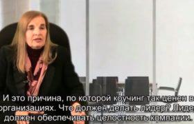Интервью с Мерелин Аткинсон про коучинг лидерства